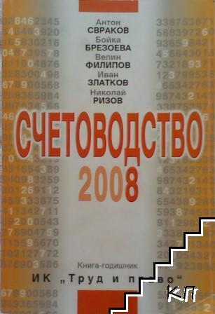 Счетоводство 2008