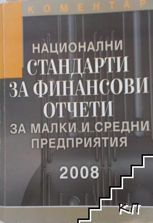 Национални стандарти за финансовите отчети на малки и средни предприятия 2008