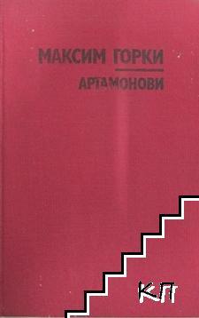 Артамонови
