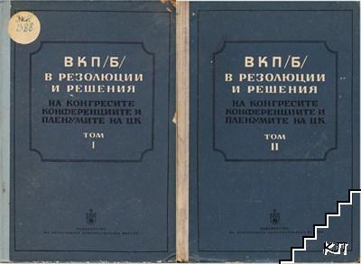 Всесъюзната комунистическа партия (болшевики) в резолюции и решения на конгресите, конференциите и пленумите на ЦК. Том 1-2