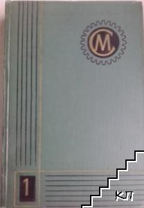 Справочник машиностроителя в шести томах. Том 1-6