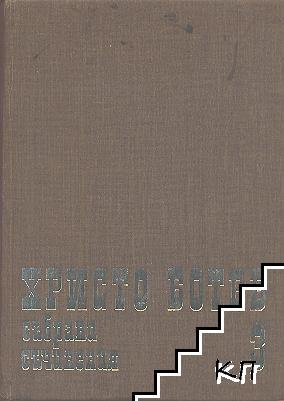 Събрани съчинения в три тома. Том 3