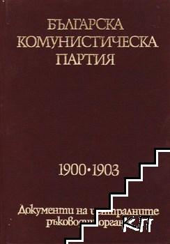 Българска комунистическа партия. Документи на централните ръководни органи 1900-1903. Том 2