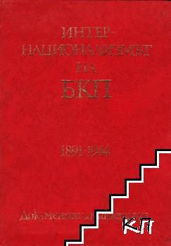 Интернационализмът на БКП 1891-1944