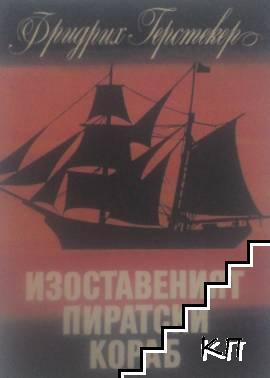 Изоставеният пиратски кораб