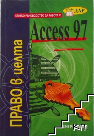 Право в целта: Access 97