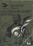 Хилендарският монах