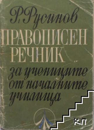 Правописен речник за учениците от началния курс