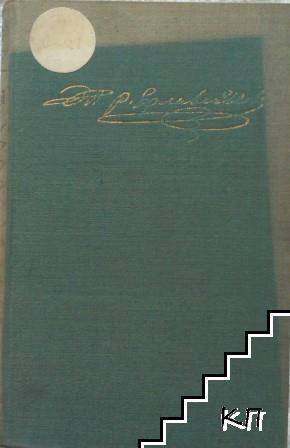 Съчинения. Пълно събрание в десет тома. Том 1: Стихотворения