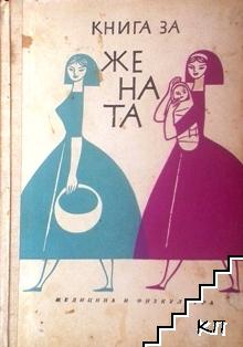 Книга за жената