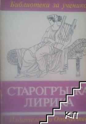 Старогръцка лирика
