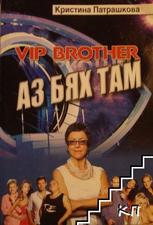 VIP brother: Аз бях там