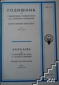 Годишник на Софийския университет. Богословски факултет. Кн. 3 / 1999