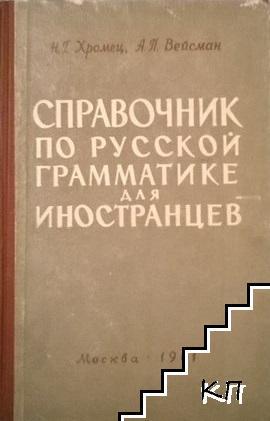 Справочник по русской грамматике для иностранцев