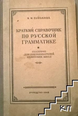 Краткий справочник по русской грамматике