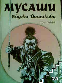 Мусаши. Том 1-2