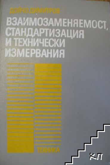 Взаимозаменяемост, стандартизация и технически измервания