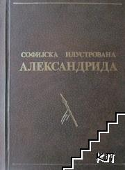 Софиjска илустрована Александрида