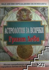 Астрология за всички