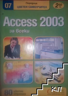 Access 2003 за всеки