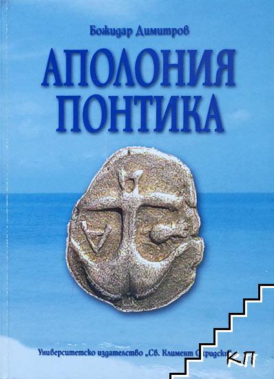 Аполония Понтика