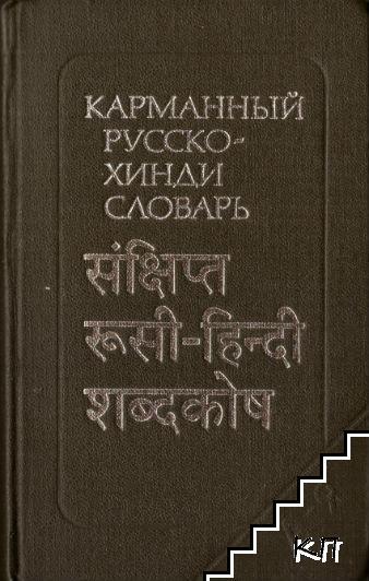 Карманный русско-хинди словарь