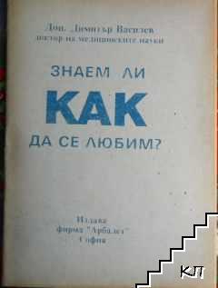 Знаем ли как да се любим?