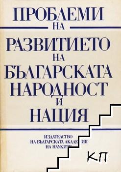 Проблеми на развитието на българската народност и нация