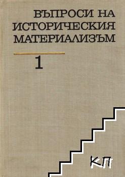 Въпроси на историческия материализъм. Том 1