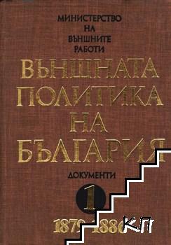 Външната политика на България. Документи. Том 1: 1879-1886