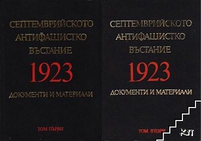 Септемврийското антифашистко въстание 1923 г. Том 1-2