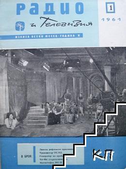 Радио и телевизия. Бр. 1-12 / 1961 (Допълнителна снимка 1)