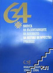 64 випуск на възпитаниците на военното на Негово Величество училище