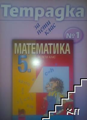 Тетрадка по математика за 5. клас. № 1