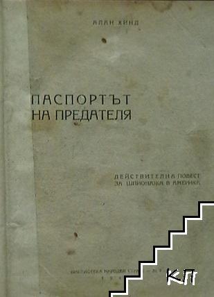 Паспортът на предателя