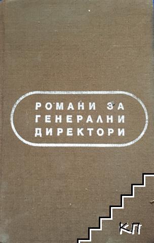 Романи за генерални директори