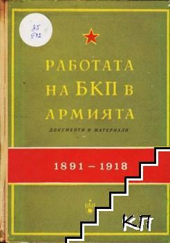 Работата на БКП в армията (1891-1918 г.)