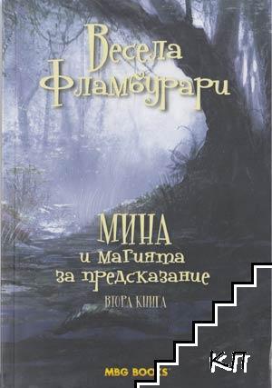 Мина и книгата за предсказание. Книга 2