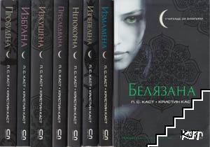 Училище за вампири. Книга 1-8