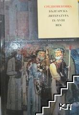 Средновековна българска литература IX-XVIII век