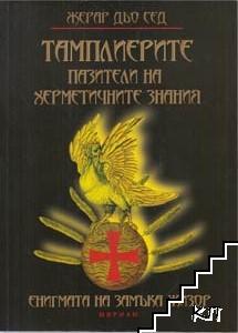 Тамплиерите - пазители на херметичните знания: Енигмата на замъка Жизор
