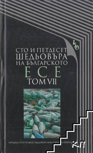 Сто и петдесет шедьовъра на българското есе. Том 7