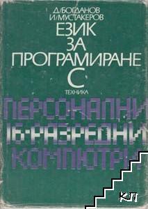 Език за програмиране С