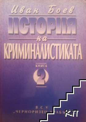 История на криминалистиката. Книга 2