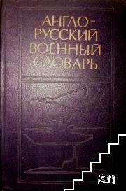 Англо-русский военный словарь в двух томах. Том 1-2 / English-Russian Military Dictionary in two volumes. Vol. 1-2