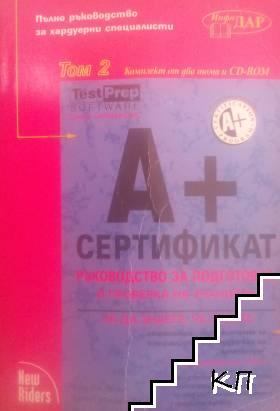 А+ сертификат. Ръководство за подготовка и проверка на знанията. Пълно ръководство за хардуерни специалисти. Том 2