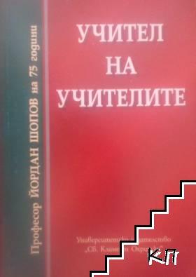Учител на учителите. Юбилеен сборник в чест на професор Йордан Шопов