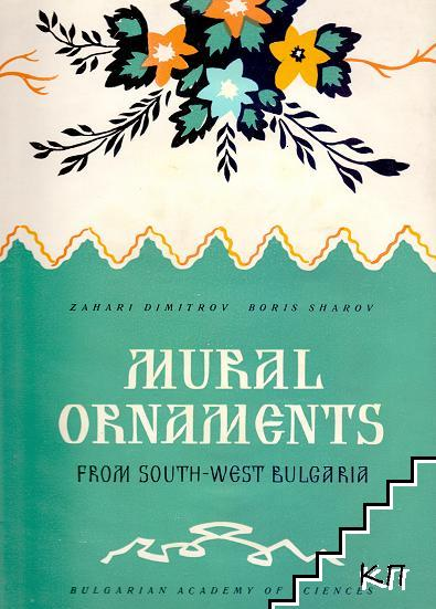 Mural ornaments from south-west Bulgaria