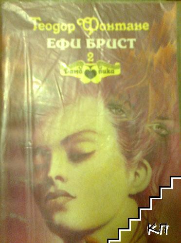 Ефи Брист