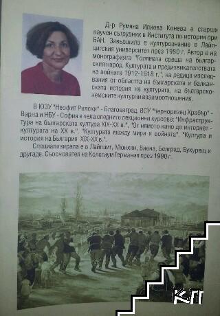 Лайпциг за българите или какво разказва Illustrirte Zeitung 1878-1918